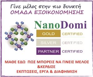 Nanodomi - Θέρμανση