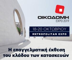 ΟΙΚΟΔΟΜΗ EXPO 2019