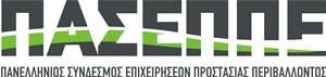Πανελλήνιος Σύνδεσμος Επιχειρήσεων Προστασίας Περιβάλλοντος - ΠΑΣΕΠΠΕ