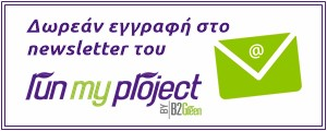 Run My Project Εγγραφή Newsletter