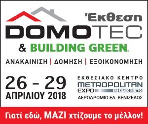 Domotec & Building Green 2018