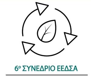 6ο Συνέδριο της ΕΕΔΣΑ