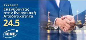 Investing in energy efficiency - IENE