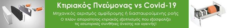 FUV Products - Κτιριακός Πνεύμονας