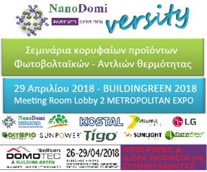 NanoDomi-versity: Σεμινάρια κορυφαίων προϊόντων Φωτοβολταϊκών - Αντλιών θερμότητας