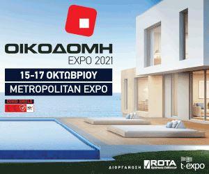 Οικοδομή Expo 2021 2020