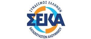 Σύνδεσμος Ελλήνων Κατασκευαστών Αλουμινίου - ΣΕΚΑ