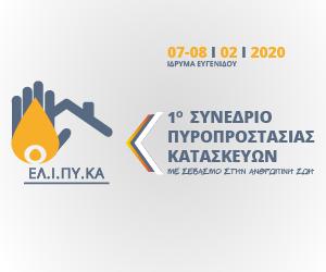 ΕΛΙΠΥΚΑ - 1ο Συνέδριο Πυροπροστασίας Κατασκευών