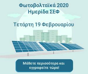 Φωτοβολταϊκά 2020