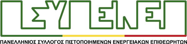 Πανελλήνιος Σύλλογος Πιστοποιημένων Ενεργειακών Επιθεωρητών - ΠΣΥΠΕΝΕΠ