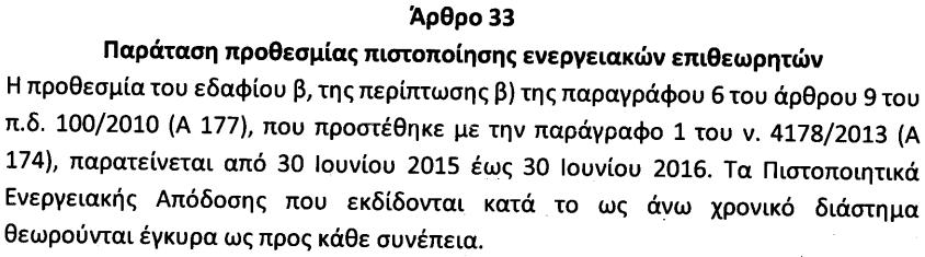 Παράταση ενεργειακών επιθεωρητών έως 30-06-2016 - ασχέδιο νόμου