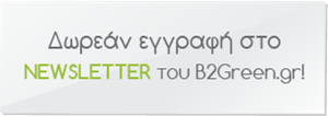 B2Green.gr newsletter